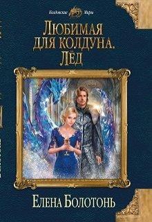 """Книга. """"Любимая для колдуна. Лёд """" читать онлайн"""