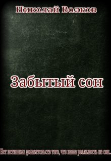 """Книга. """"Забытый сон"""" читать онлайн"""