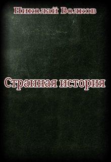 """Книга. """"Странная история"""" читать онлайн"""