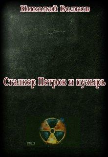 """Книга. """"Сталкер Петров и Пузырь"""" читать онлайн"""