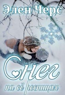"Книга. ""Снег на её ресницах"" читать онлайн"