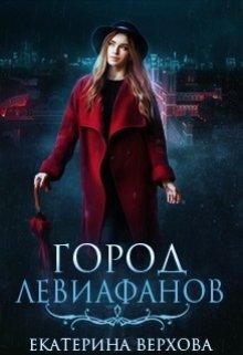 "Книга. ""Город Левиафанов "" читать онлайн"