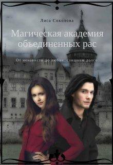 """Книга. """"Магическая академия объединенных рас"""" читать онлайн"""