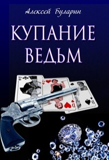 """Книга. """"Купание ведьм"""" читать онлайн"""