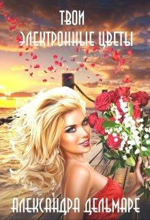 """Книга. """"Твои электронные цветы"""" читать онлайн"""