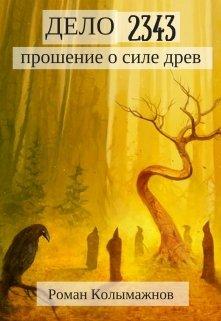 """Книга. """"Дело 2343: Прошение о силе древ"""" читать онлайн"""