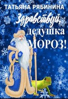 "Книга. ""Здравствуй, дедушка Мороз!"" читать онлайн"