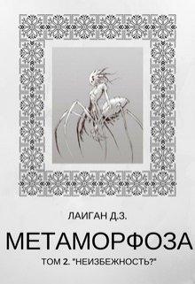 """Книга. """"Метаморфоза Том - 2 """"Неизбежность?"""""""" читать онлайн"""