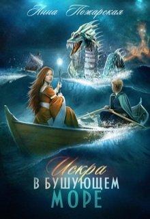 """Книга. """"Искра в бушующем море"""" читать онлайн"""