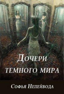 "Книга. ""Дочери тёмного мира"" читать онлайн"