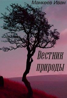 """Книга. """"Вестник природы """" читать онлайн"""