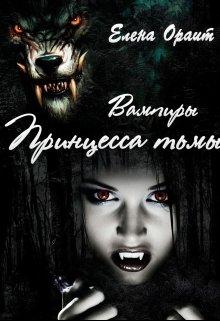 """Книга. """"Принцесса тьмы"""" читать онлайн"""