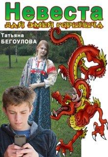 """Обложка книги """"Невеста для Змея Горыныча"""""""