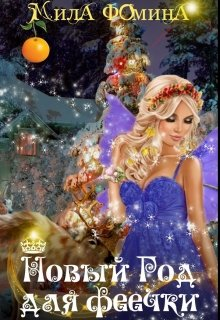 """Книга. """"Новый Год для Феечки"""" читать онлайн"""