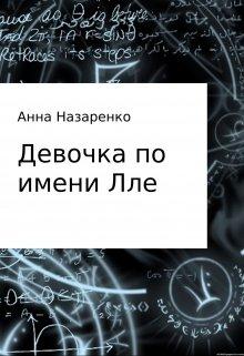 """Книга. """"Девочка по имени Лле"""" читать онлайн"""