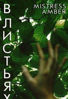 """Книга. """"В листьях"""" читать онлайн"""