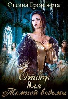 """Книга. """"Отбор для Темной ведьмы"""" читать онлайн"""