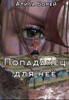 """Книга. """"Попаданец для нее"""" читать онлайн"""