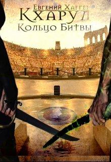 "Книга. ""Кхарул. Кольцо Битвы"" читать онлайн"