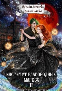 """Книга. """"Институт благородных магесс. Танец с призраком"""" читать онлайн"""