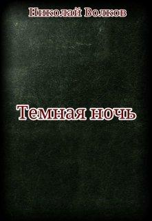 """Книга. """"Темная ночь"""" читать онлайн"""