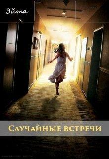 """Книга. """"Случайные встречи"""" читать онлайн"""