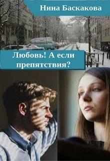 """Книга. """"Любовь! А если препятствия?"""" читать онлайн"""