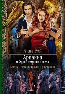 """Книга. """"Арианна и Орден темного ангела"""" читать онлайн"""