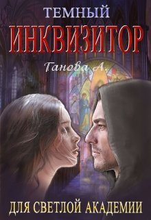 """Книга. """"Темный инквизитор для светлой академии"""" читать онлайн"""