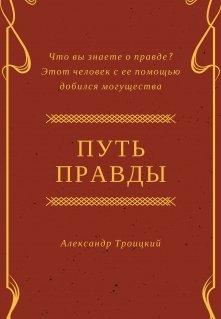 """Книга. """"Путь правды"""" читать онлайн"""