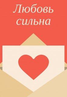"""Книга. """"Любовь сильна"""" читать онлайн"""