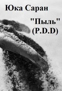 """Книга. """"Пыль (p.D.D)"""" читать онлайн"""