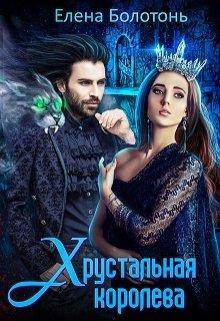 """Книга. """"Хрустальная королева"""" читать онлайн"""