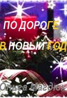 """Книга. """"По дороге в Новый год"""" читать онлайн"""