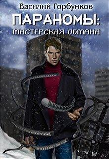 """Книга. """"Параномы: Мастерская Обмана"""" читать онлайн"""