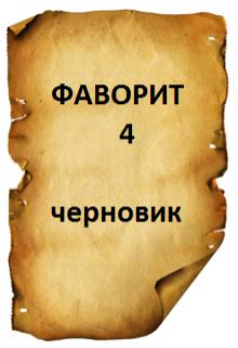 "Книга. ""Фаворит 4"" читать онлайн"