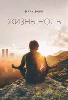 """Книга. """"Жизнь Ноль"""" читать онлайн"""