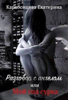 """Книга. """"Разговор с ангелом или мой год сурка"""" читать онлайн"""