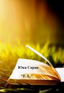 """Книга. """"F.L."""" читать онлайн"""