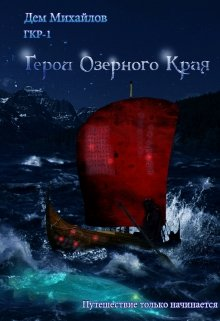"Книга. ""Гкр-1 (гкн-9): Герои Озерного Края"" читать онлайн"