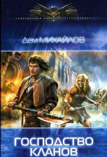 "Книга. ""Гкн-1: Господство кланов"" читать онлайн"