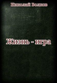 """Книга. """"Жизнь - игра"""" читать онлайн"""