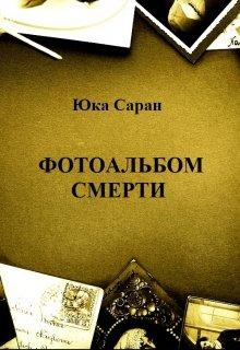 """Книга. """"Фотоальбом смерти"""" читать онлайн"""