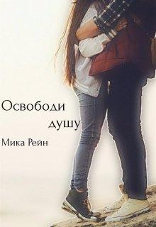 "Книга. ""Освободи душу"" читать онлайн"