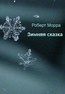 """Книга. """"Зимняя сказка"""" читать онлайн"""