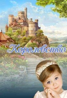 """Книга. """"Королевство"""" читать онлайн"""