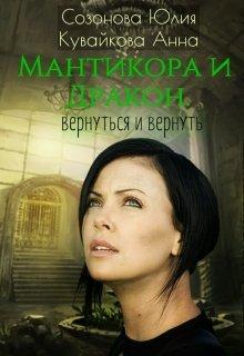 """Книга. """"Мантикора и Дракон. Вернуться и вернуть. Том 1."""" читать онлайн"""
