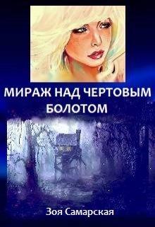 """Книга. """"Мираж над чертовым болотом"""" читать онлайн"""