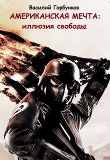 """Книга. """"Американская Мечта: Иллюзия Свободы"""" читать онлайн"""
