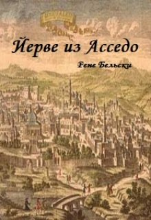 """Книга. """"Йерве из Асседо"""" читать онлайн"""